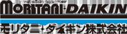 モリタニ・ダイキン株式会社
